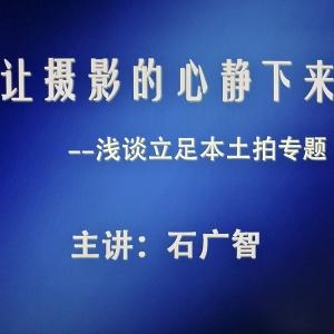 中国著名万博客户端下载官网艺术家石广智将为方城影友带来精彩讲座